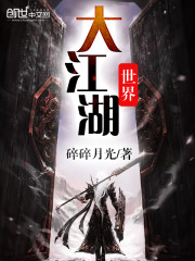 《大江湖世界》小说封面