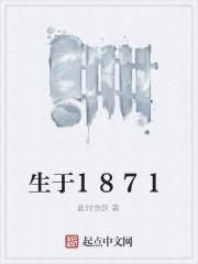 生于1871