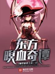 东方暝血奇谭