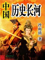 中国历史长河