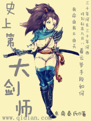 史上第一大剑师