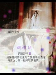 蝴蝶玦:传闻中的公主