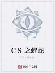 CS之蝰蛇