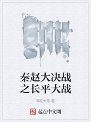 秦赵大决战之长平大战