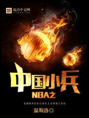 NBA之中国小兵