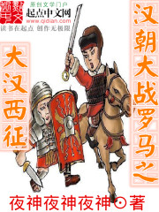 汉朝大战罗马之大汉西征