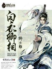 白衣卿相柳七郎
