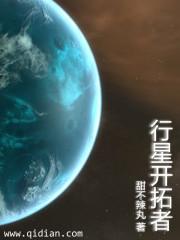 行星开拓者