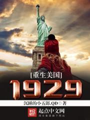 重生美国1929