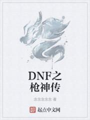 DNF之枪神传