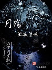 月殇——流浪星球