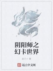 阴阳师之幻卡世界