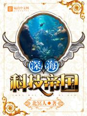 深海科技帝国