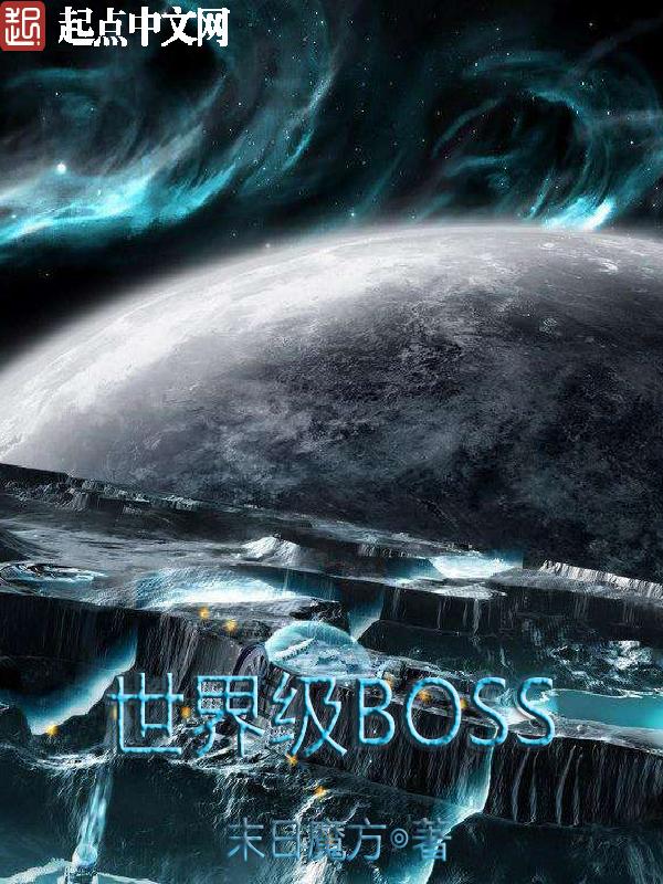 世界级BOSS