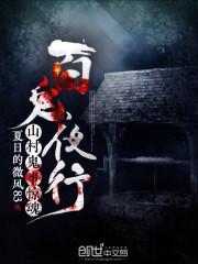 百鬼夜行:山村鬼事惊魂