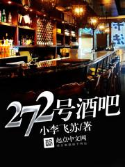 272号酒吧