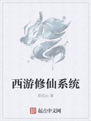 西游修仙系统