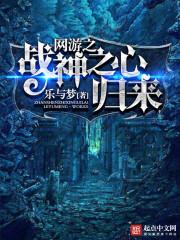 《网游之战神之心归来》小说封面