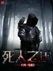 《死人之国》小说封面