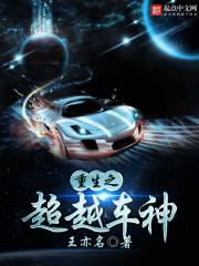 《重生之超越车神》小说封面