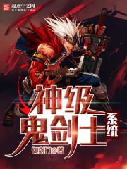 《神级鬼剑士系统》小说封面