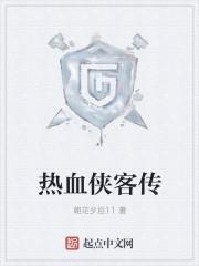 《热血侠客传》小说封面