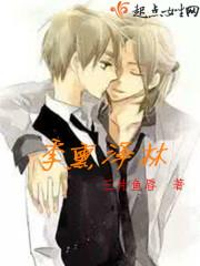 《季薰泽林》小说封面