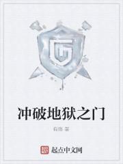 《冲破地狱之门》小说封面
