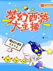 《梦幻西游大主播》小说封面