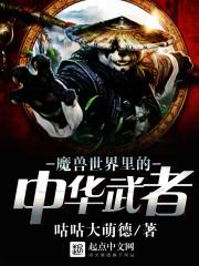 魔兽世界里的中华武者