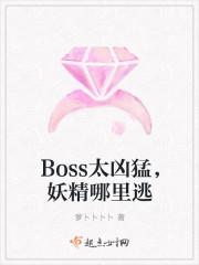 Boss太凶猛,妖精哪里逃