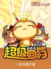 《西游之超级回档》小说封面