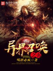 《异界召唤之书》小说封面