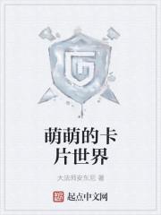 《萌萌的卡片世界》小说封面