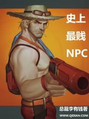 史上最剑NPC