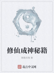 修仙成神秘籍