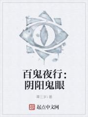 百鬼夜行:阴阳鬼眼