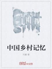 中国乡村记忆