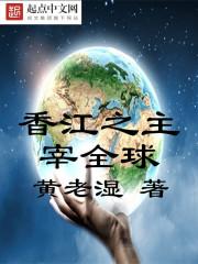 香江之主宰全球