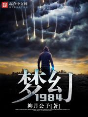 梦幻1984