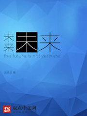 未来的未来纪