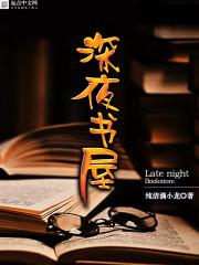 深夜书屋 纯洁滴小龙