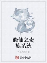 修仙之贵族系统