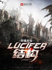 Lucifer结构
