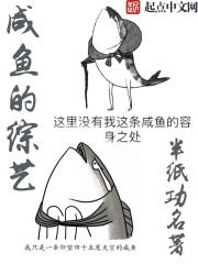 咸鱼的综艺