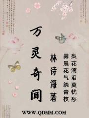 花仙梦蜫神