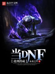 当DNF遇到漫威