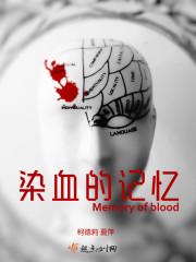 染血的记忆