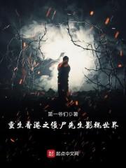 重生香港之僵尸先生影视世界