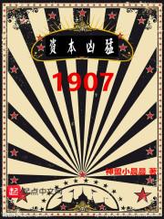 1907资本凶猛